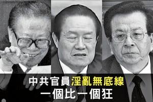 中共淫亂的前生今世(8)黨官淫亂校園