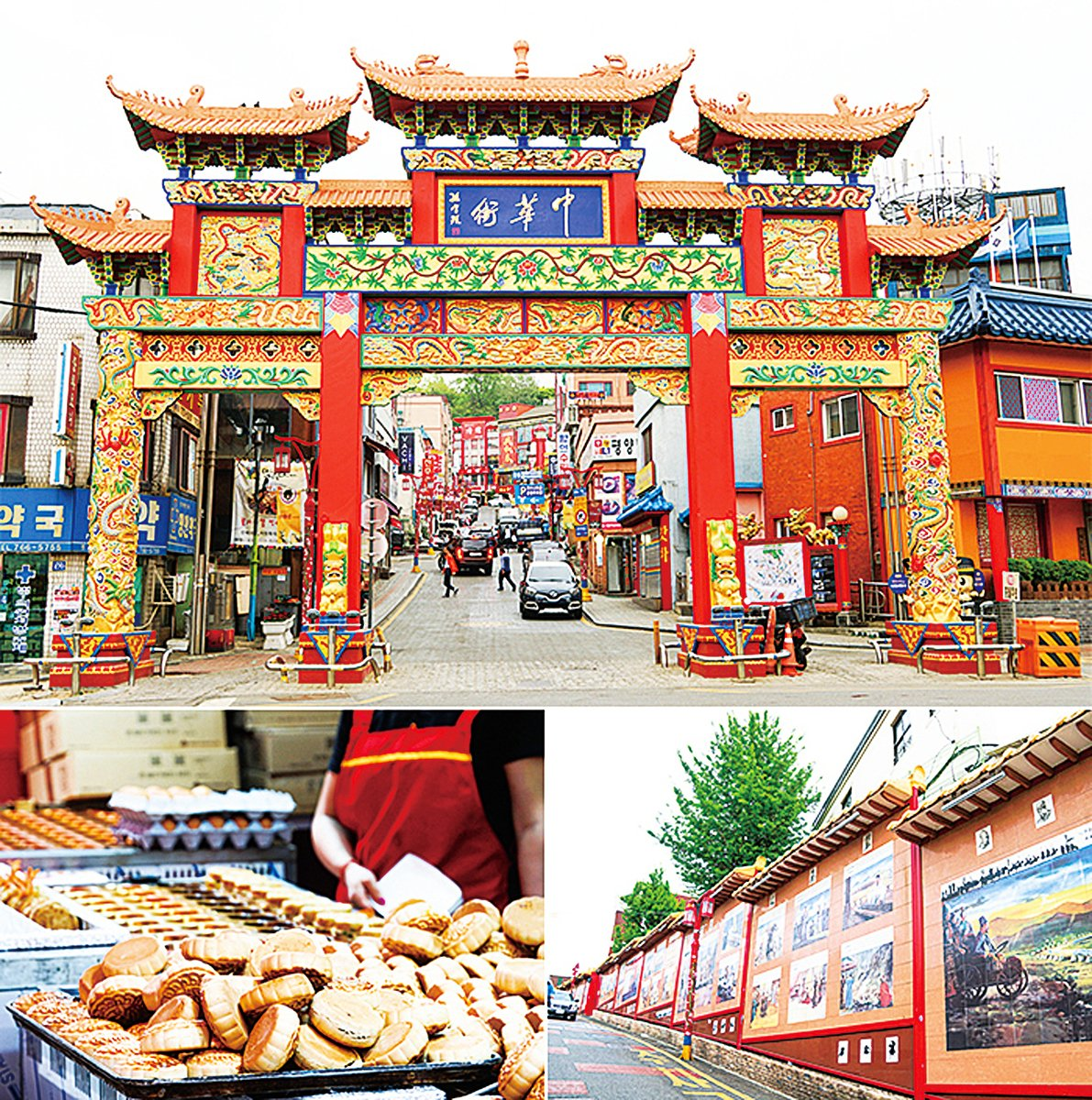 上圖:仁川中國城第一牌樓;左下圖:街上販賣的中式點心;右下圖:三國誌壁畫街。