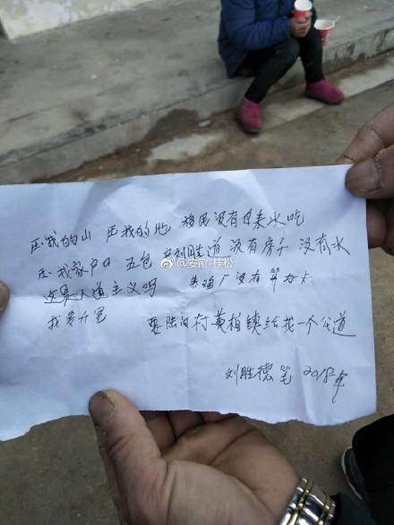 網上消息近日披露,安徽省安慶市潛山縣黃柏鎮陸河村委會門口有人上吊。(微博擷圖)