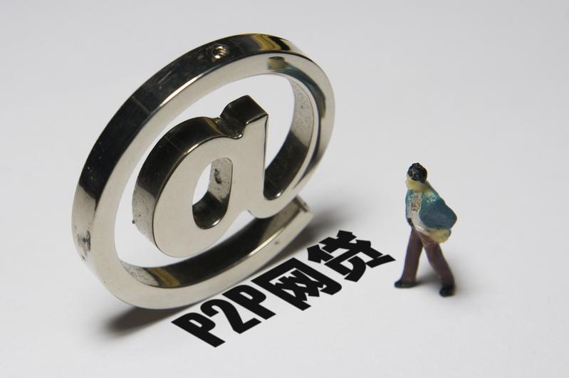 上海一家互聯網金融公司被封,涉及數万投資者。(大紀元資料室)
