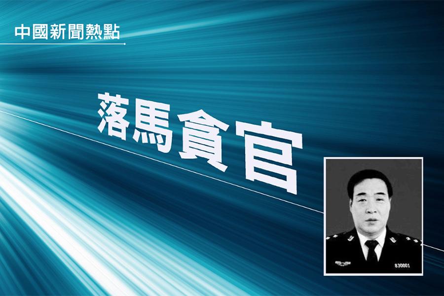 王立軍的繼任者、落馬的遼寧省鐵嶺前副市長、公安局長谷鳳傑因病再被暫予監外執行一年。(大紀元合成圖)