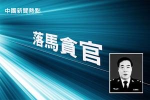 王立軍鐵嶺繼任者谷鳳傑傳出最新消息