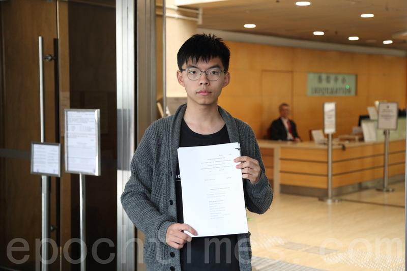 眾志被拒註冊成公司 黃之鋒司法覆核斥政治篩選
