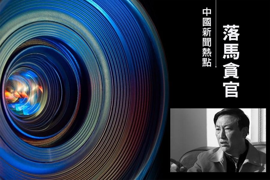 4月17日,中共山西省環保廳前廳長劉向東的貪腐細節被陸媒曝光。(大紀元合成圖)