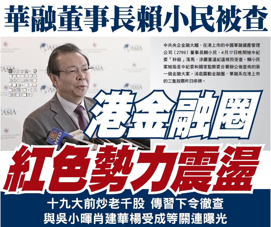 4月17日晚間中國華融資產管理公司董事長賴小民落馬。(大紀元合成圖)