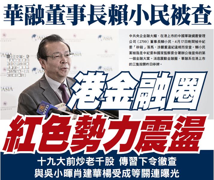 陳思敏:華融一收購案繪出與曾慶紅關係網絡