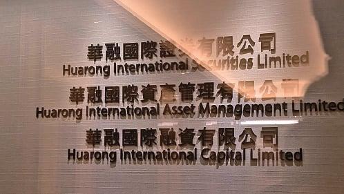 中國華融(2799)、其子公司華融金控(993)及華融投資(2277)昨晨開市前停牌,有待刊發內幕消息。圖為華融位於太古廣場一期的辦公室。(郭威利/大紀元)