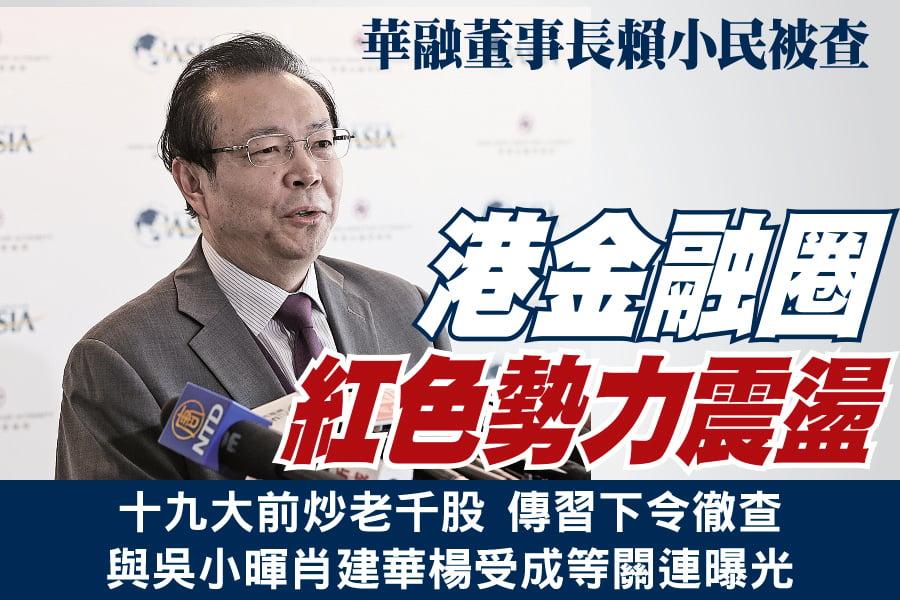 華融董事長賴小民被查 港金融圈紅色勢力震盪