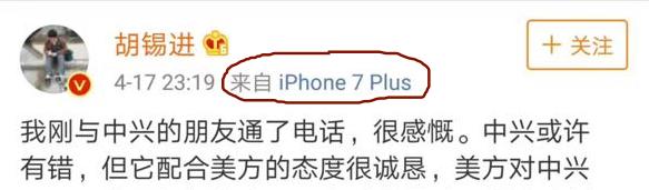 胡錫進叫人支持中興的帖子,卻是由蘋果iPhone 7 Plus發出。(網頁擷圖)