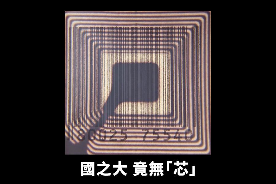 圖為無線射頻識別(Radio Frequency Identification,簡稱RFID)晶片。(Getty Images)