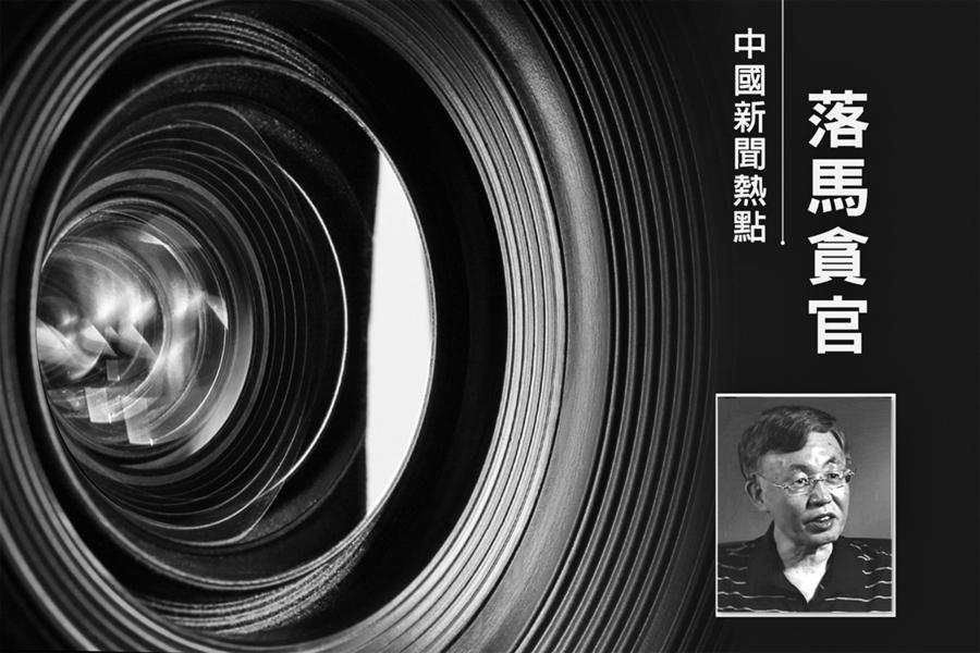 遼寧賄選細節再曝  蘇宏章兩次索金條拉票