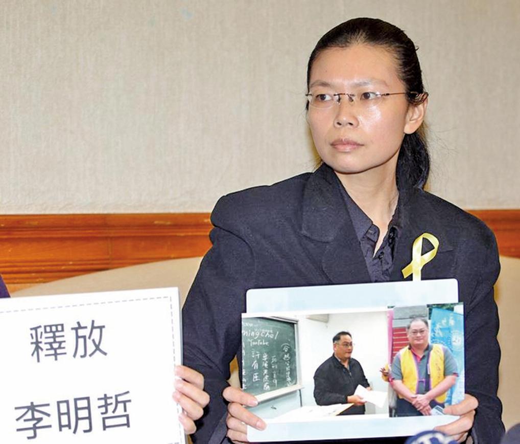 台灣非政府組織(NGO)工作者李明哲去年被中共以顛覆國家政權罪非法判刑5年,圖為他的妻子李淨瑜到處奔走救夫。(中央社檔案照)