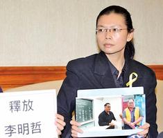 李明哲妻英國會作證 籲關注中共侵害人權