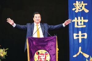 李洪志先生蒞臨講法