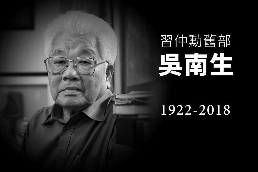 深圳特區原書記吳南生(圖)4月10日病故後,習近平母子都曾哀悼。(大紀元資料庫)