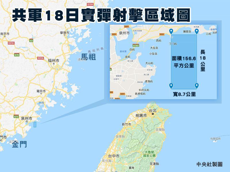 中共軍隊18日在台灣海峽水域進行實彈射擊軍演。(中央社製圖)