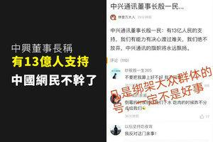 中興董事長稱有13億人支持 中國網民不幹了