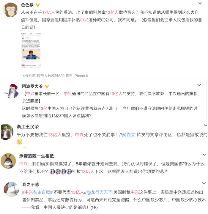 網民拒絕被代表。(微博擷圖)