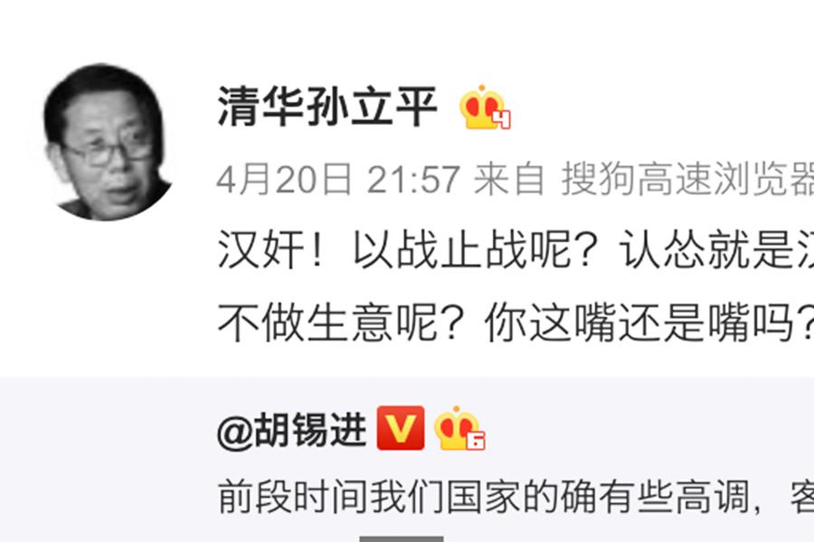 清華教授孫立平炮轟胡錫進:你這嘴叫嘴嗎?
