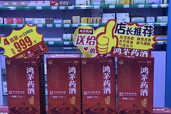 中共央視被指違反了中共的《廣告法》,利用「國家品牌」為鴻茅藥酒背書,令大量民眾上當受騙。(大紀元資料圖)