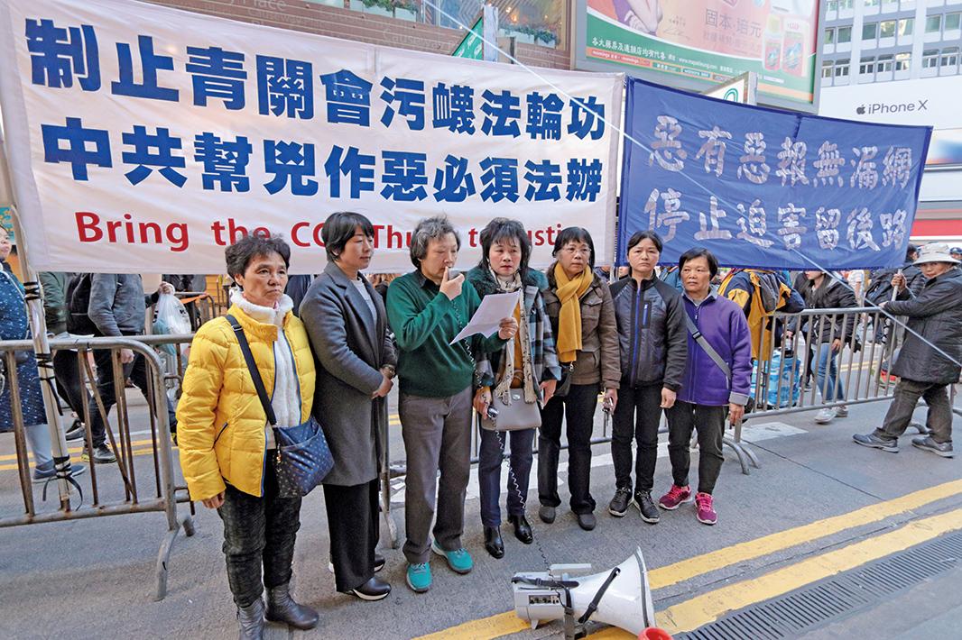 法輪功學員1月14日,法輪功學員在銅鑼灣青關會的靈堂擺設前拉起橫幅和平抗議。(大紀元資料圖片)