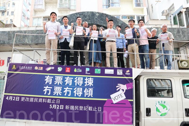 民主派政黨十多名代表昨日下午在九龍油麻地附近啟動選民登記運動,並在多區設立街站,協助市民登記成為選民。(李逸/大紀元)