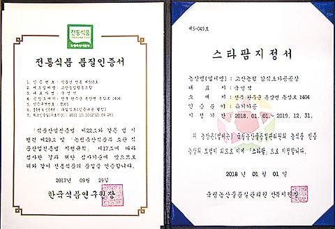 (左)食品安全認證(右)明星級農場證書,證明柿子醋飲料商品的質量是當地政府高度認可的。