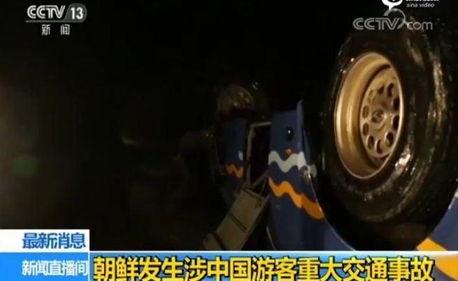 日前,北韓黃海北道發生嚴重車禍,造成多名中國遊客傷亡。(視像擷圖)