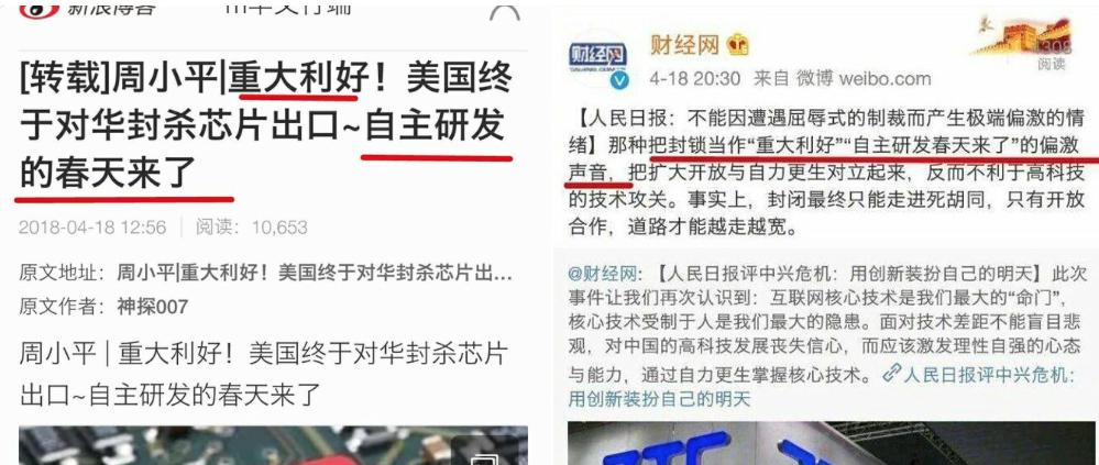黨媒人民日報直接打臉周小平。(微博擷圖)