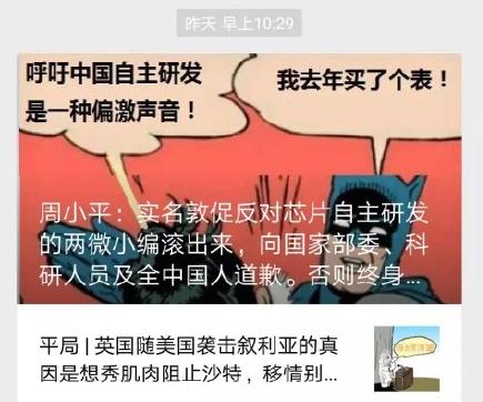 周小平要人民日報道歉。(微信擷圖)
