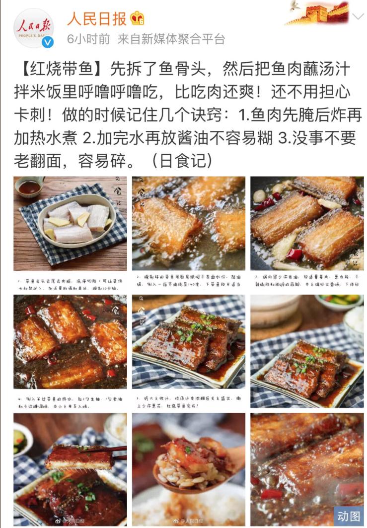 人民日報公佈「紅燒帶魚」的製作過程。(微博擷圖)