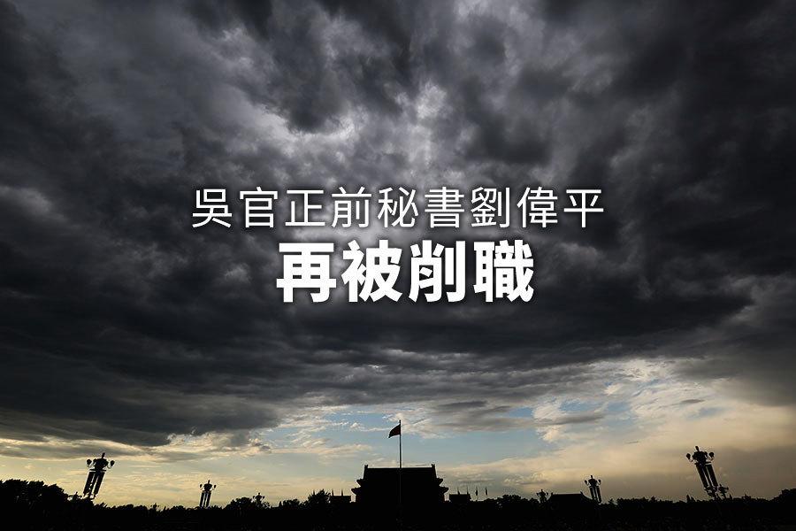 吳官正前秘書劉偉平再被削職