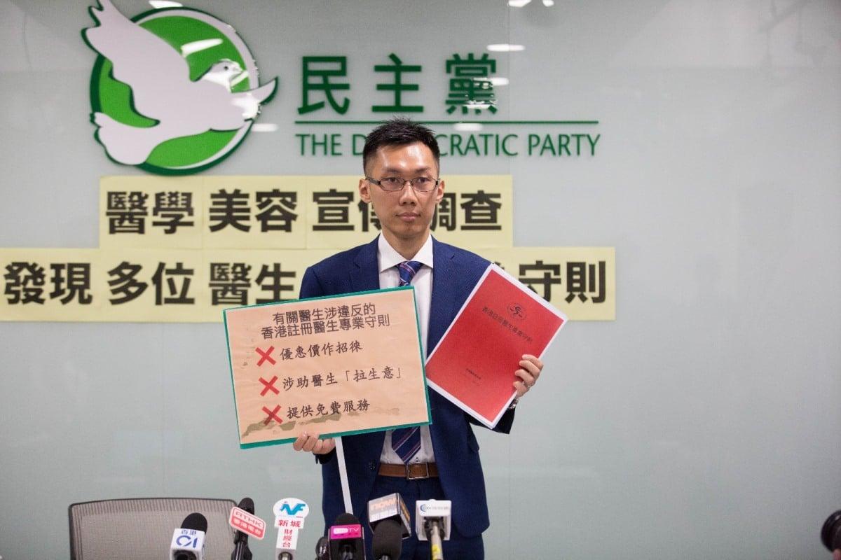 香港美容監察調查發現多間美容院宣傳及運作方式,有可能令相關醫生違反醫生註冊條例。(民主黨提供)