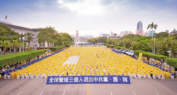 五千位台灣法輪功學員4月22日在總統府凱達格蘭大道前集會並遊行,聲援3億人退出中共和紀念「4.25」和平上訪19周年。(陳柏州/大紀元)
