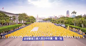 全球紀念「4.25」萬人上訪19周年