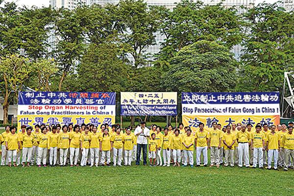 4月17日,新加坡法輪功學員在芳林公園舉辦活動紀念「4.25」。(每善/大紀元)