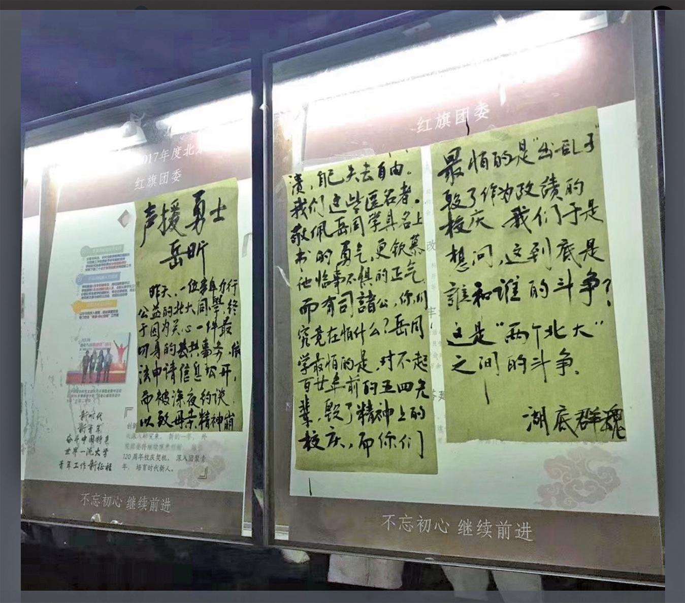 北大出現「大字報」,聲援因申請「教授性侵」案信息公開而遭打壓的學生岳昕。(推特@tanboniu)