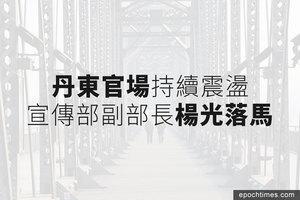丹東官場持續震盪 宣傳部副部長楊光落馬