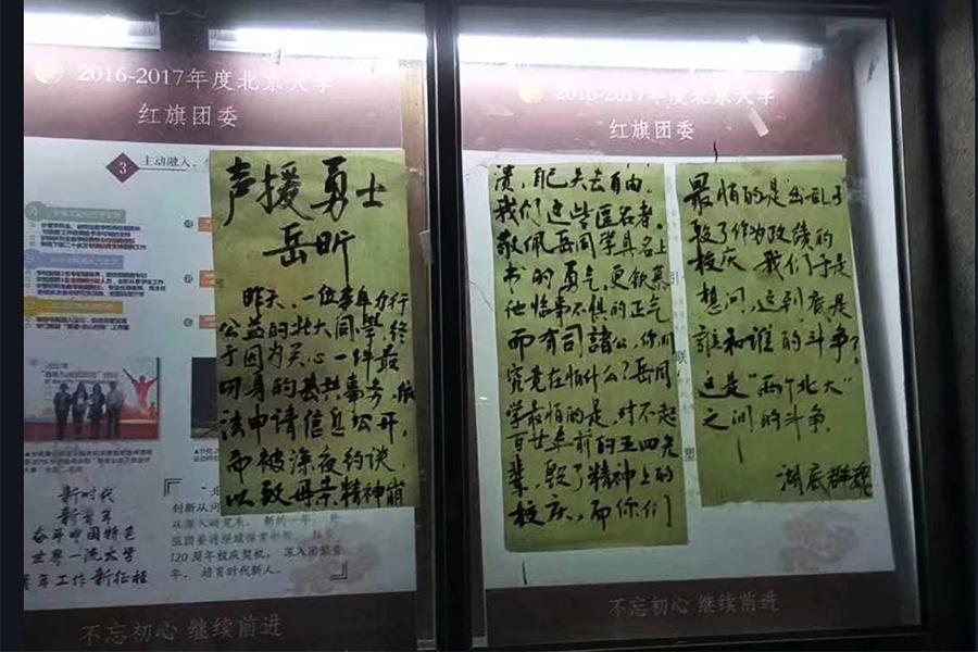 北大女生公開信發酵 人民日報評論遭炮轟