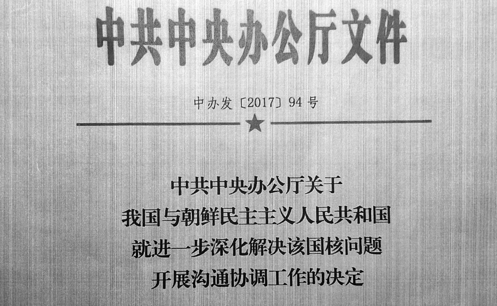 中共中央辦公廳2017年9月15日簽署紅頭文件,披露北韓的戰略重要性及要死保北韓。(文件擷圖)