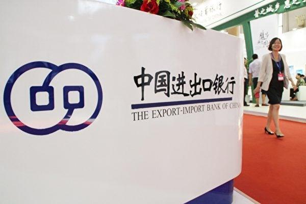 近日,已落馬的中國進出口銀行北京分行前行長李昌軍被處終身禁止從事銀行業工作。(大紀元資料室)