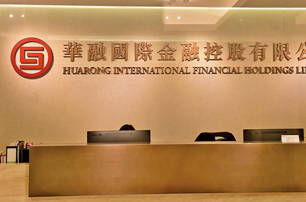 華融金控昨公佈,以7億元出售何文田項目。(大紀元/郭威利)
