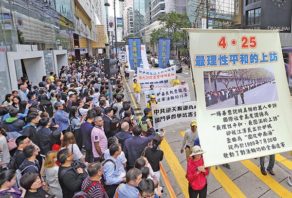 2018年4月15日,法輪功學員在香港舉行遊行,紀念「四.二五」和平上訪19週年。(李逸/大紀元)