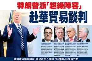 特朗普派「超級陣容」赴華貿易談判