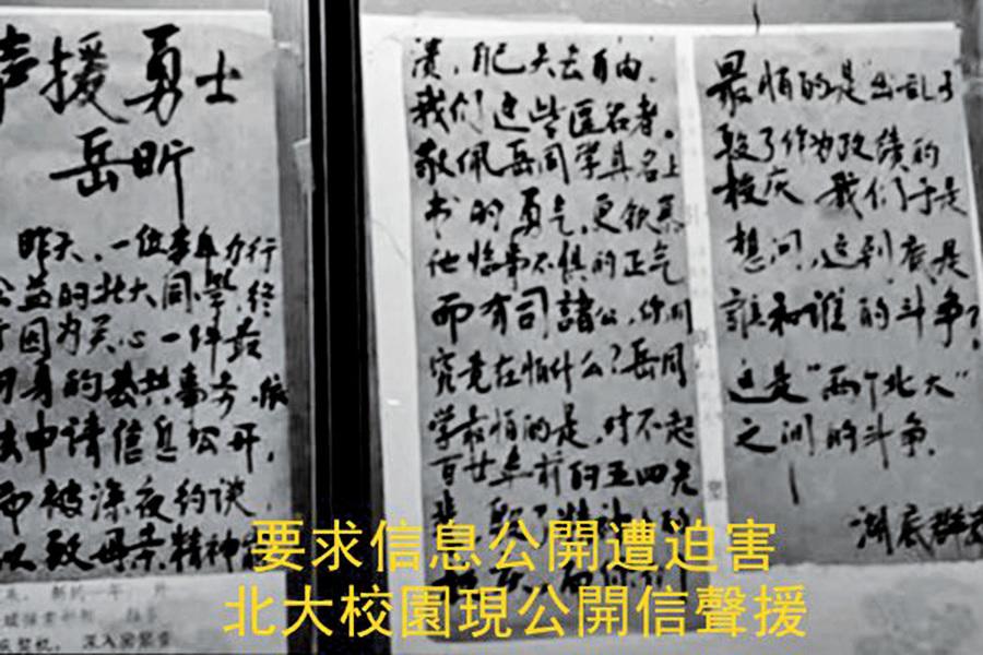 北大學生公開信發酵 人民日報評論和稀泥再被炮轟
