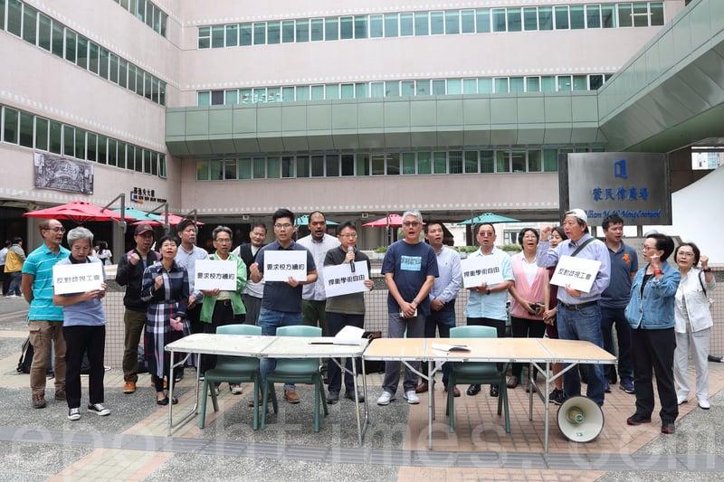 浸大師生  聯署抗議黃偉國遭無理解僱