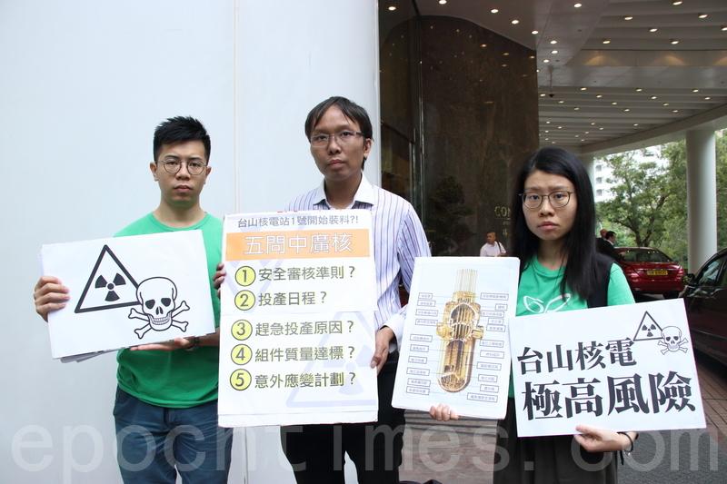 環保觸覺多位成員昨日到中廣核特別股東大會會場外抗議,就核電站安全性提出多項質疑。(蔡雯文/大紀元)