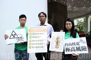 環團抗議台山核電站帶核測試