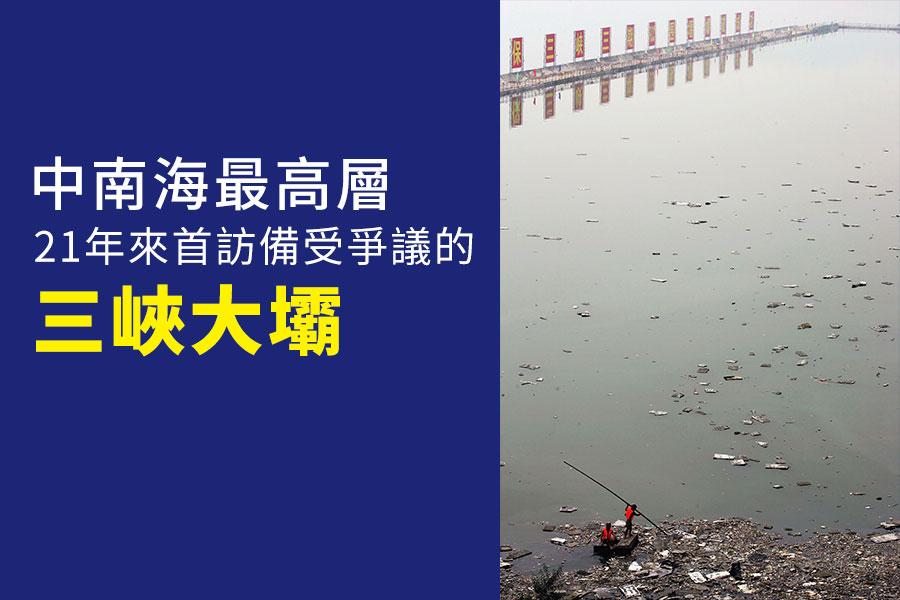 三峽大壩建成後,環境污染、泥沙淤積、對生態的破壞、大壩本身的壽命,建壩所帶來的移民問題等等日趨嚴重。圖為三峽大壩附近的死魚漂在河面上,攝於2006年6月5日。(China Photos/Getty Images)