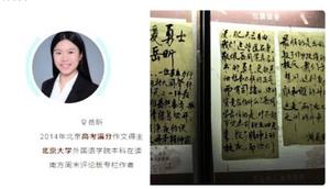 北大女生公開信 掀29年來最大校園抗爭運動